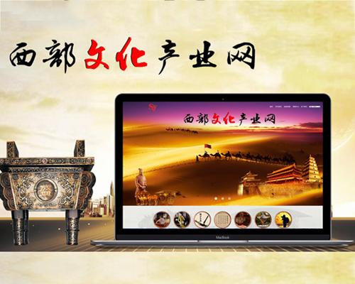 网站建设案例西部文化产业网