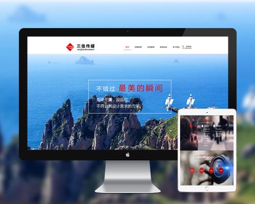网站建设案例陕西三佳企业文化传播有限责任公司