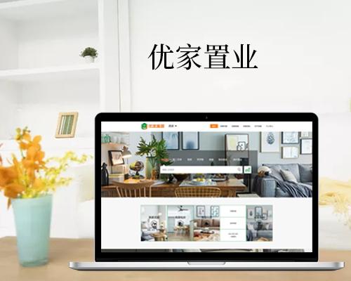 网站建设案例陕西优家置业有限公司房屋托管平台