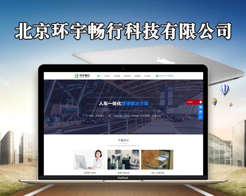 网站建设案例北京环宇畅行科技有限公司