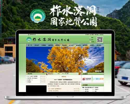 网站建设案例柞水溶洞国家地质公园
