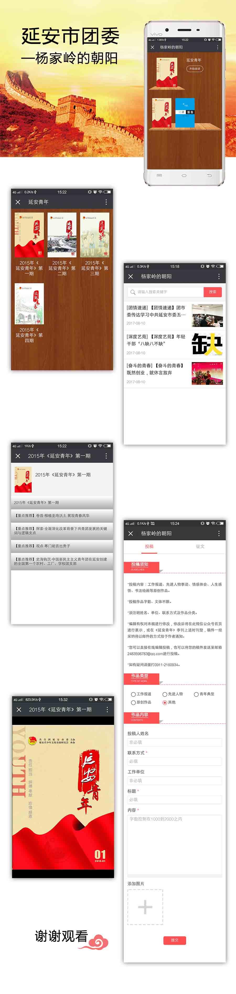 微信开发案例中国共产主义青年团延安市委员会