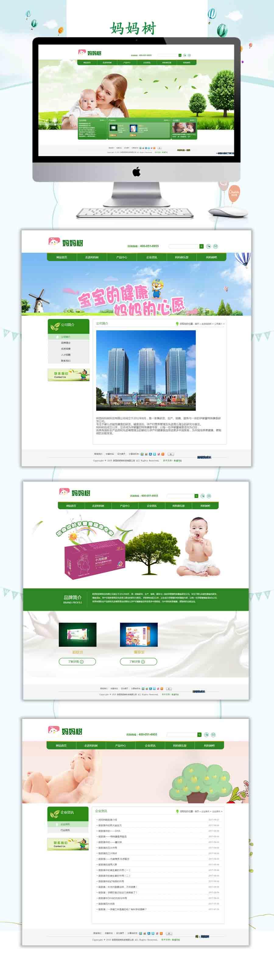 网站建设案例陕西妈妈树科技有限公司