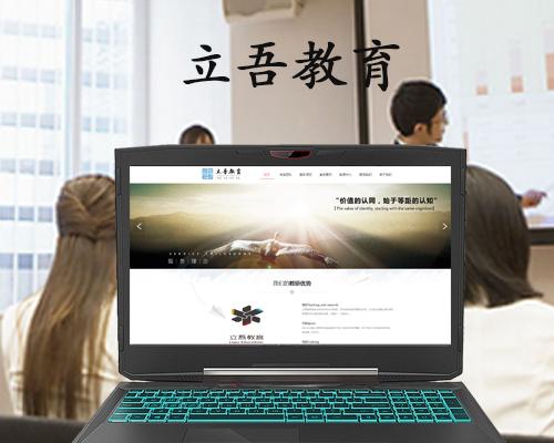 网站建设案例上海立吾教育投资有限公司