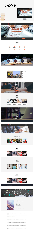 网站建设案例陕西尚途教育科技有限公司
