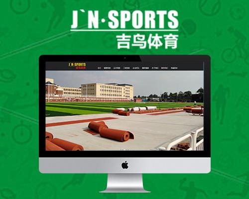 网站建设案例北京吉鸟体育科技有限公司