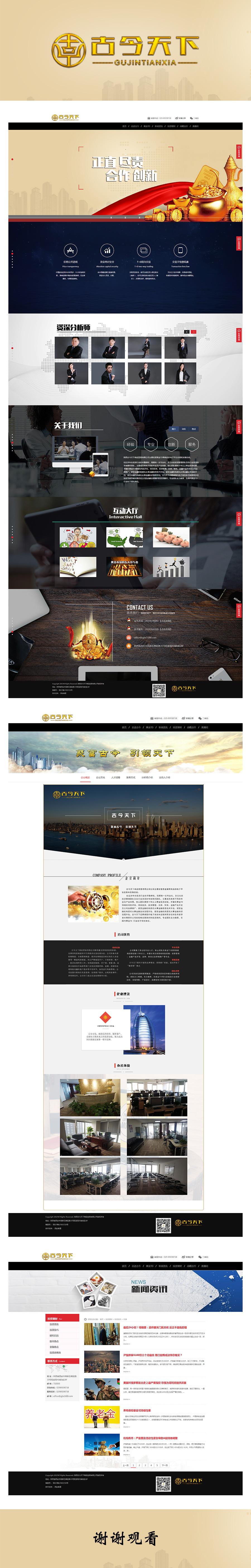 网站建设案例陕西古今天下商品贸易有限公司
