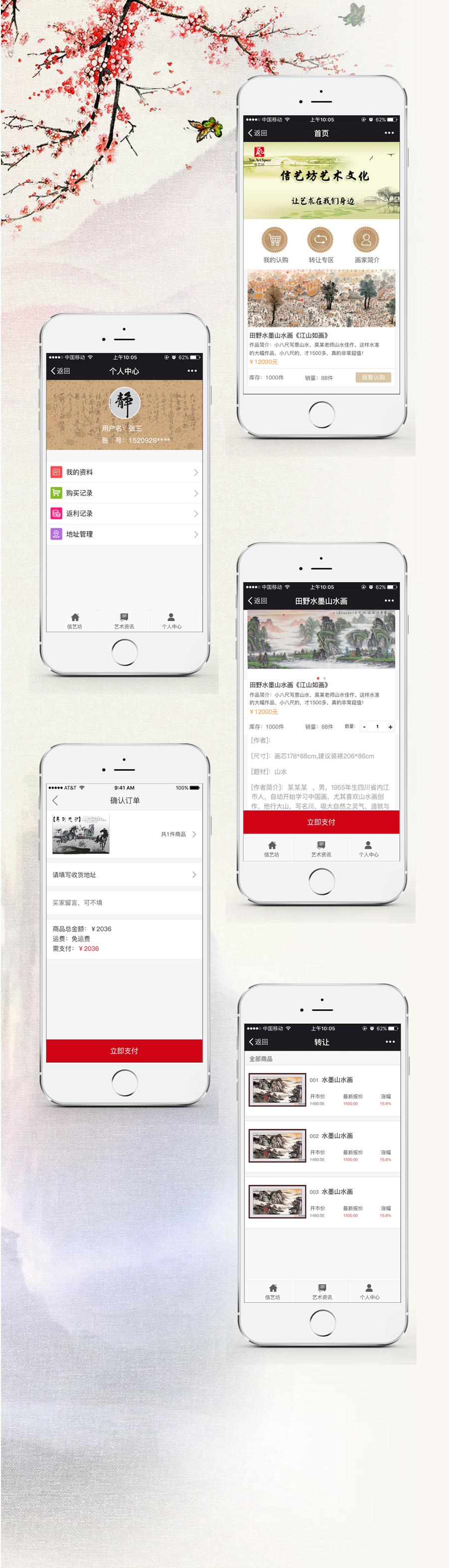 微商城开发案例西安信艺坊艺术文化传播有限公司