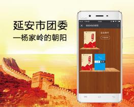 微信公众号开发案例中国共产主义青年团延安市委员会
