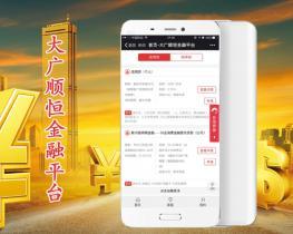 微官网开发案例大广顺恒金融平台