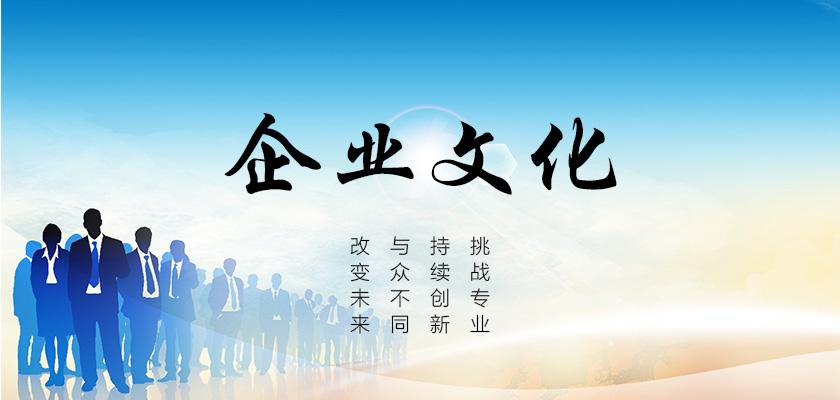 奉道网络公司企业文化