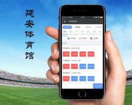 微信开发案例延安体育馆场馆预约平台