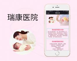 微信开发案例陕西瑞康医院管理有限公司