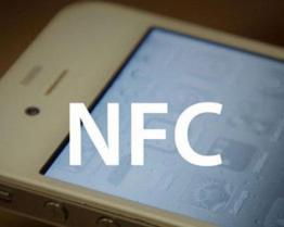 以前不被看好的NFC,将有可能成就微信小程序