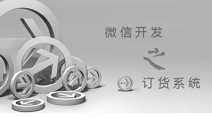 微信订货系统开发