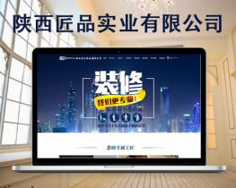 网站建设案例陕西匠品实业有限公司