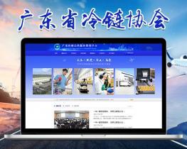 网站建设案例广东冷链公共服务管理平台