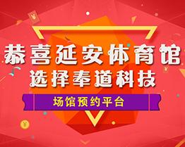 恭喜延安体育馆选择奉道科技场馆预约平台一周年