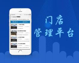 微信开发案例绿驹管家门店管理平台