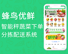 APP开发:智能秤蔬菜下单分拣配送系统